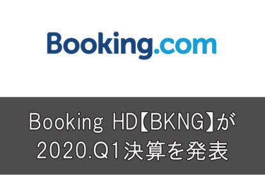 2020.Q1決算まとめ Booking HD【BKNG】